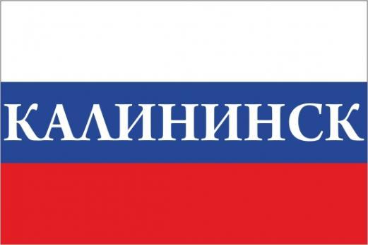Флаг России с названием города Калининск