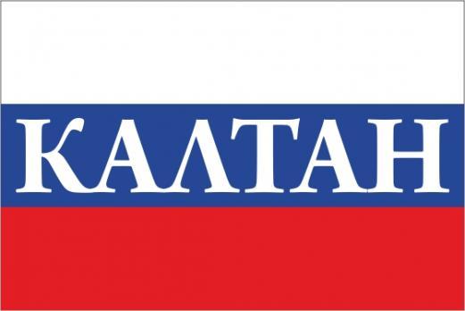 Флаг России с названием города Калтан