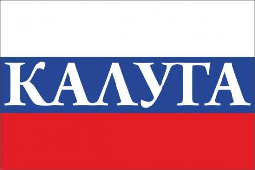 Флаг России с названием города Калуга