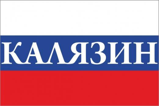 Флаг России с названием города Калязин