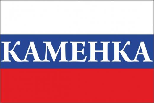 Флаг России с названием города Каменка