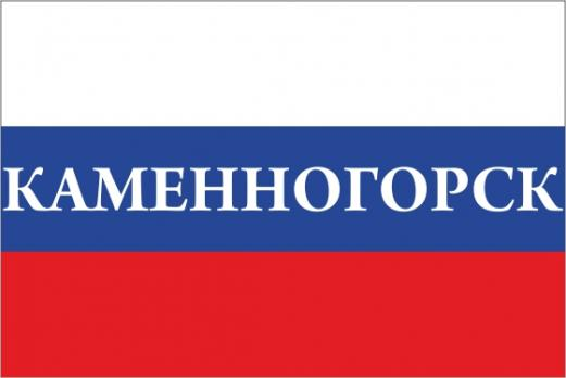 Флаг России с названием города Каменногорск