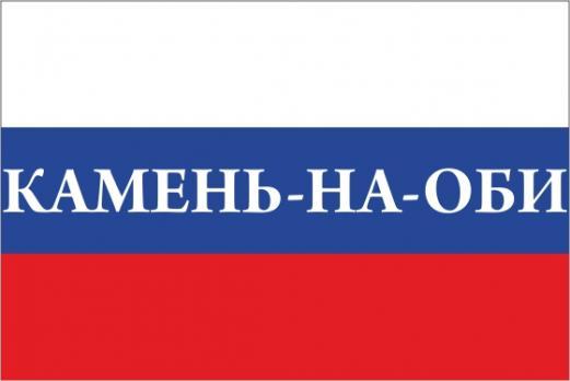 Флаг России с названием города Камень-на-Оби