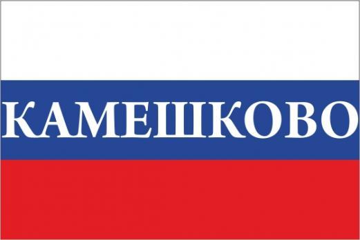 Флаг России с названием города Камешково