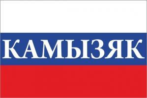 Флаг России с названием города Камызяк