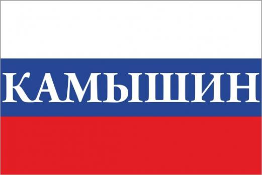 Флаг России с названием города Камышин