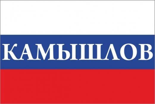 Флаг России с названием города Камышлов
