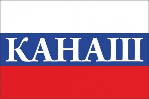Флаг России с названием города Канаш