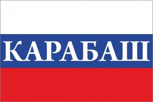 Флаг России с названием города Карабаш
