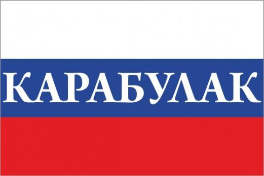 Флаг России с названием города Карабулак