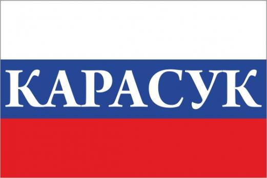 Флаг России с названием города Карасук