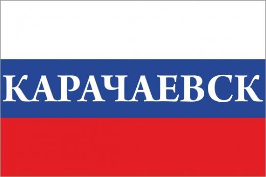 Флаг России с названием города Карачаевск