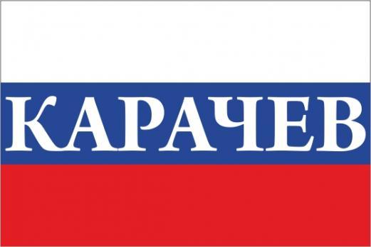 Флаг России с названием города Карачев