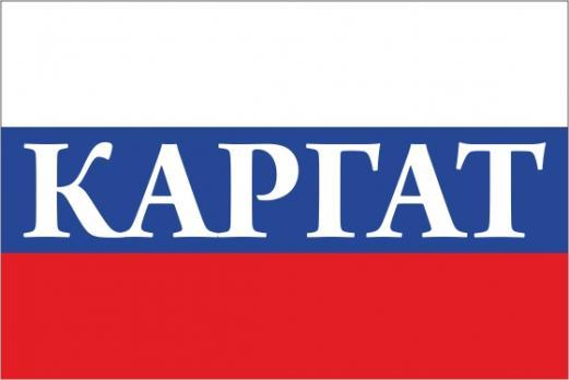 Флаг России с названием города Каргат