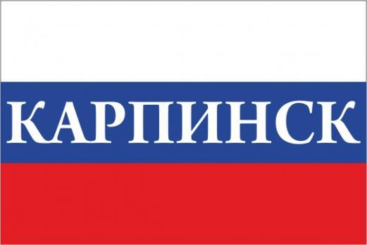 Флаг России с названием города Карпинск