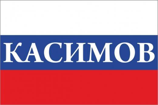Флаг России с названием города Касимов