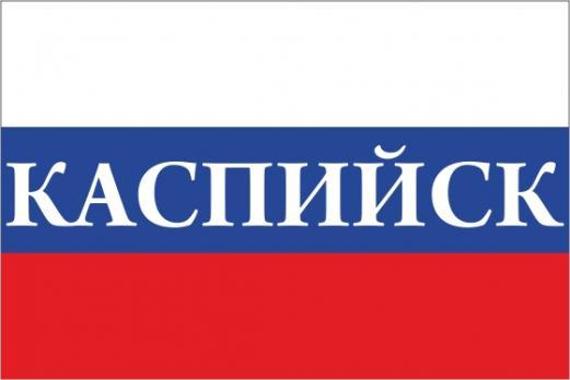 Флаг России с названием города Каспийск