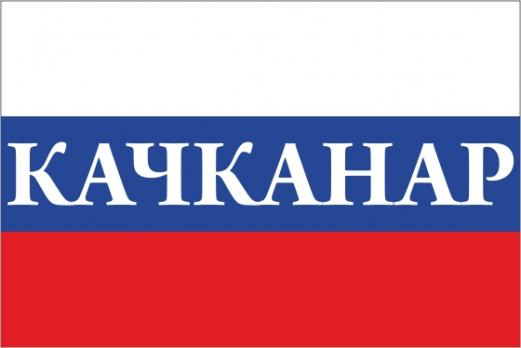 Флаг России с названием города Качканар