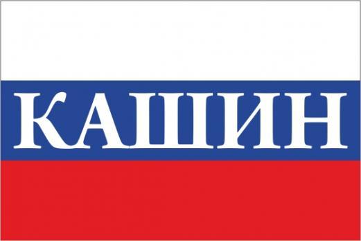 Флаг России с названием города Кашин