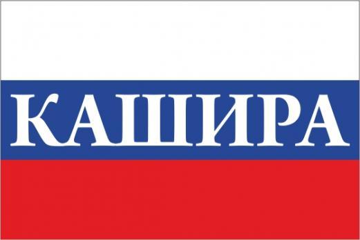 Флаг России с названием города Кашира