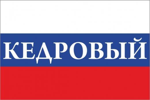 Флаг России с названием города Кедровый