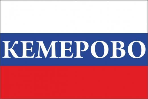 Флаг России с названием города Кемерово