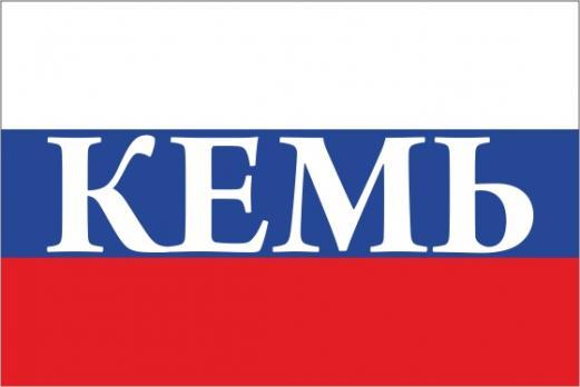 Флаг России с названием города Кемь