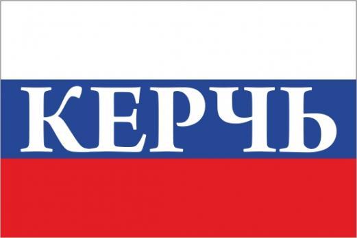 Флаг России с названием города Керчь