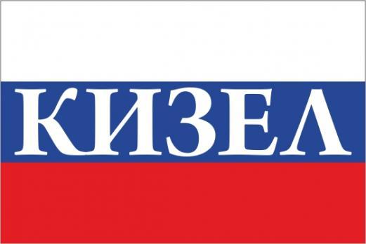 Флаг России с названием города Кизел