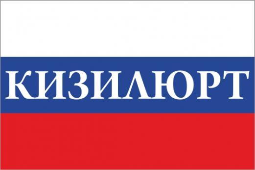 Флаг России с названием города Кизилюрт