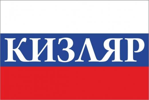 Флаг России с названием города Кизляр
