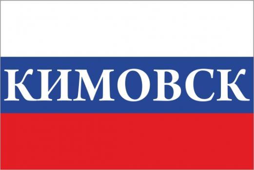 Флаг России с названием города Кимовск