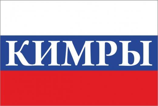 Флаг России с названием города Кимры