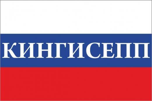 Флаг России с названием города Кингисепп