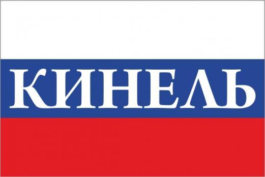 Флаг России с названием города Кинель