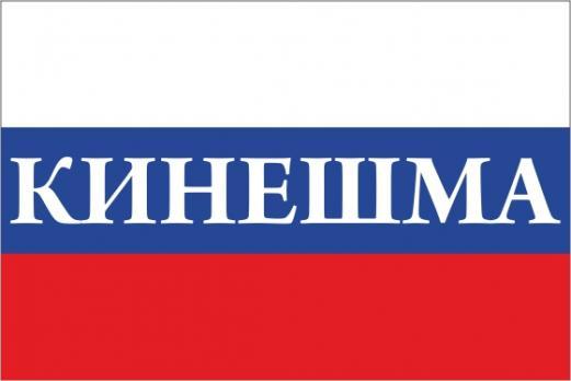 Флаг России с названием города Кинешма