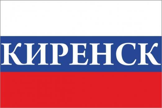 Флаг России с названием города Киренск