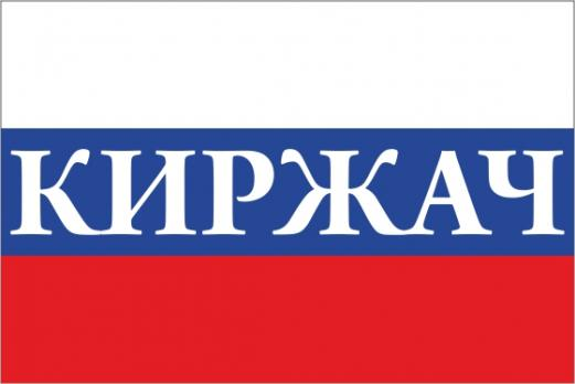 Флаг России с названием города Киржач