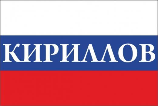 Флаг России с названием города Кириллов