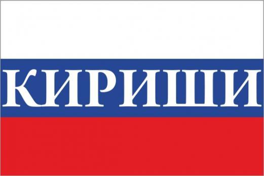 Флаг России с названием города Кириши