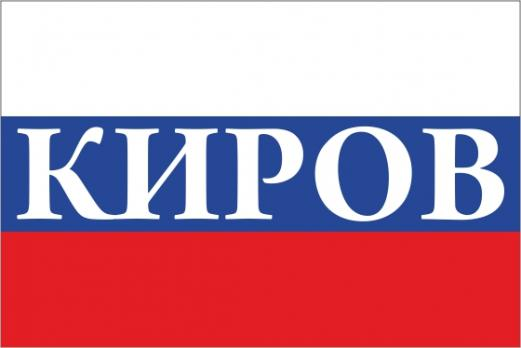 Флаг России с названием города Киров