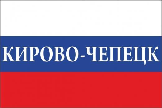 Флаг России с названием города Кирово-Чипецк