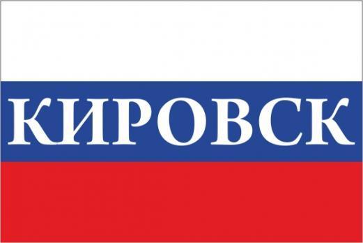 Флаг России с названием города Кировск