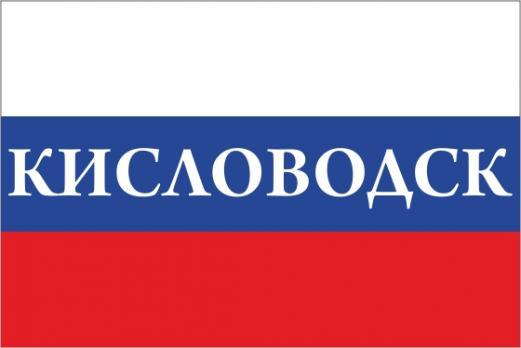 Флаг России с названием города Кисловодск