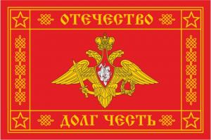 Флаг Знамя Армии России