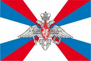 Флаг Министерства Обороны России (МО РФ)