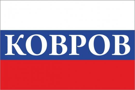 Флаг России с названием города Ковров
