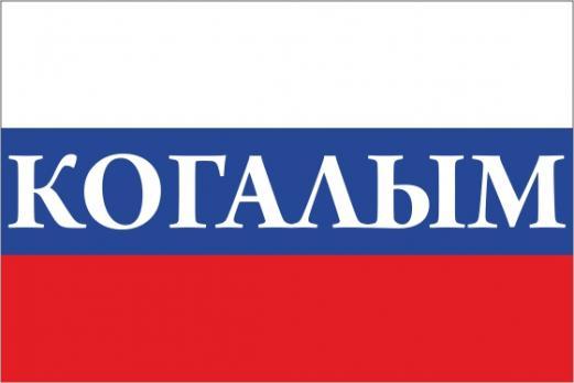 Флаг России с названием города Когалым