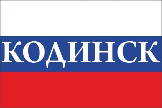 Флаг России с названием города Кодинск