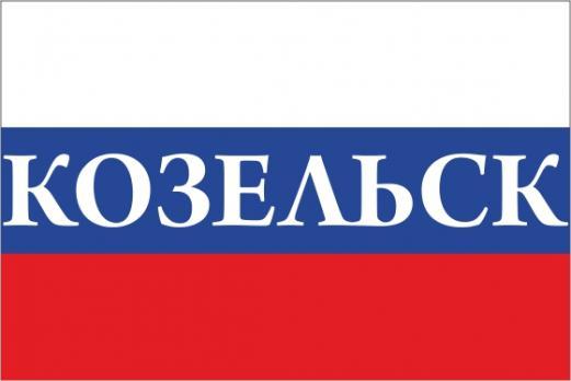 Флаг России с названием города Козельск